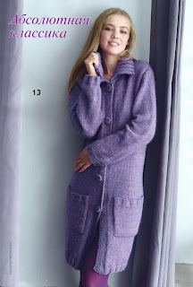 Вязание спицами для женщин.  Схемы и модели.  Осень - зима.  Вязание классического пальто с большими карманами.