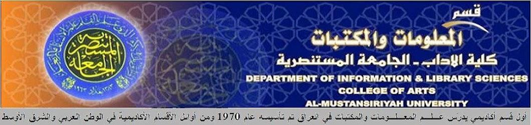 ILS Dept.-Mustansiriya Univ قسم المعلومات والمكتبات في الجامعة المستنصرية، بغداد - العراق