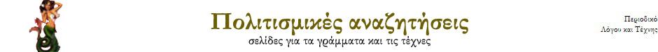 Πολιτισμικές Αναζητήσεις-online.gr