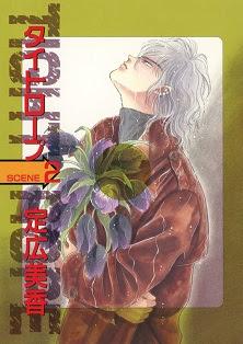 タイトロープ 第01-02巻