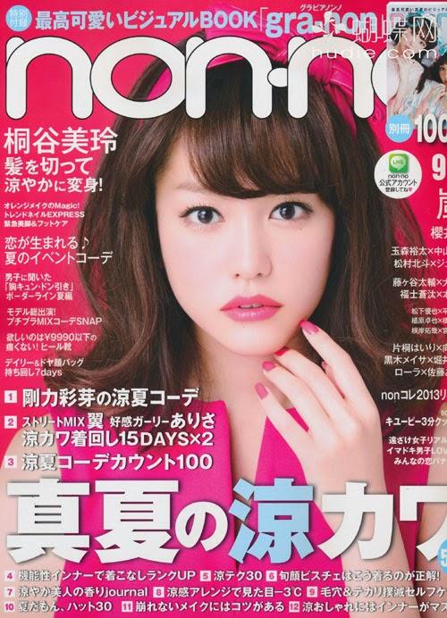 non-no (ノンノ) September 2013 Mirei Kiritani 桐谷美玲