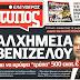 "To πρωτοσέλιδο της ημέρας από τον Ελεύθερο Τύπο - ""Aλχημεία Βενιζέλου για να κρύψει ""τρύπα"" 500 εκατ. ευρώ""!  """