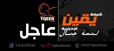 تردد قناة يقين الاخبارية بعد احدث 30 يونيو yqeen على النايل سات