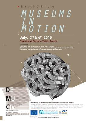 Διεθνές Επιστημονικό Συμπόσιο «Μουσεία σε κίνηση»
