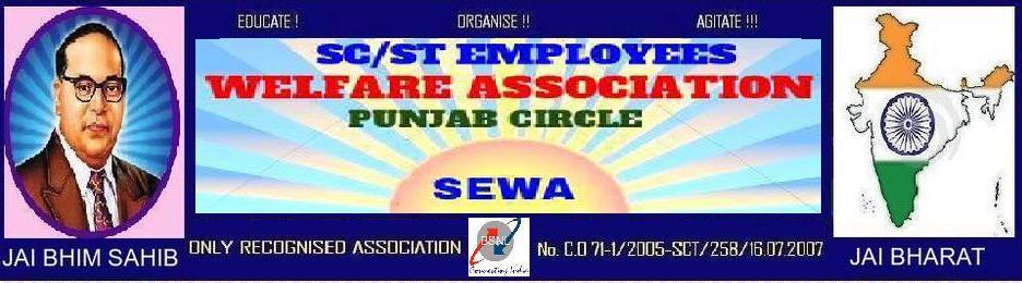 SEWA BSNL Punjab Circle