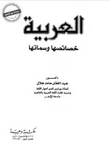 العربية خصائصها وسماتها - عبد الغفار حامد هلال