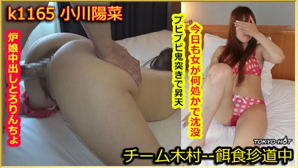 Tokyo Hot k1165 – Hina Ogawa
