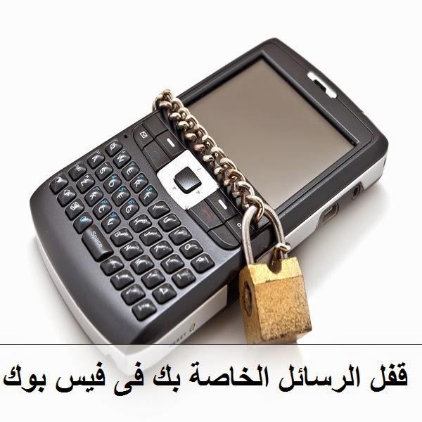 قفل الرسائل الخاصة بك فى فيس بوك والواتس اب وكل برامج الشات للاندرويد
