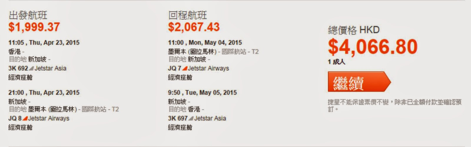 jerstar捷星航空,香港去墨爾本 單程HK$1,616起(來回連稅HK$4,067起)