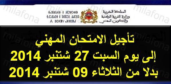 تأجيل الامتحان المهني  إلى يوم السبت 27 شتنبر 2014