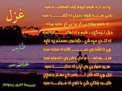 Pashto poetry Pashto poet tahir