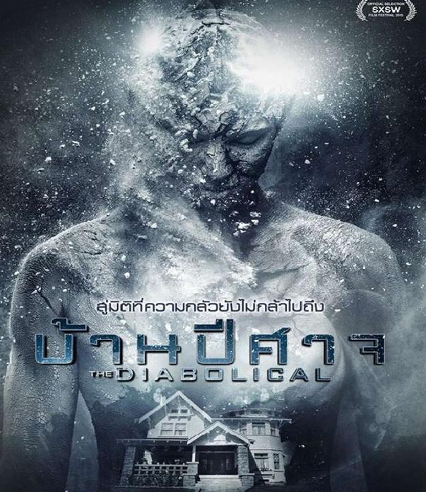 [ภาพ MASTER เสียงไทยโรง] THE DIABOLICAL (2015) บ้านปีศาจ [1080P] [เสียงไทยโรง + อังกฤษ5.1]