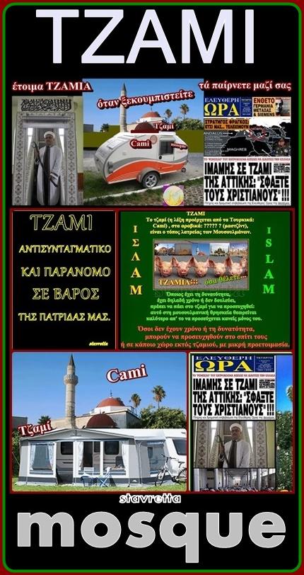 ΤΖΑΜΙ mosque  Stavretta