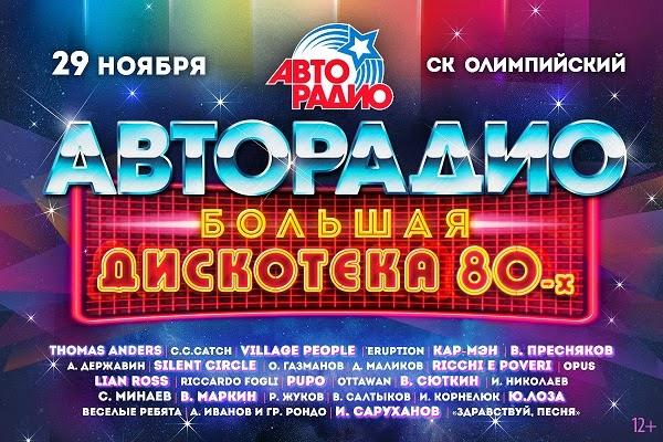 Большая Дискотека 80-х XIII фестиваль Авторадио (2014) лучшие моменты
