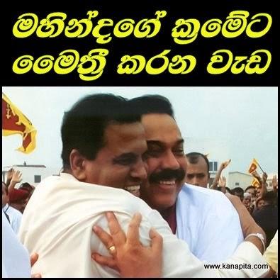 maithripala-mahinda-same-politica