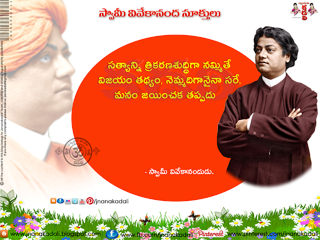 Telugu Nice Good Thoughts, Best  Swami Vivekananda Nice Telugu Quotations, Best Telugu Nice Good thoughts Images, Latest Telugu Nice Quotes Wallpapers, Swami Vivekananda Telugu Greetings Wallpapers, Nice Telugu Wallpapers,Swami Vivekananda  Education Quotations, Best Education Quotes by Swami Vivekananda  in Telugu font, Telugu Quotations by Swami Vivekananda , Swami Vivekananda  Telugu Quotes, Best Telugu Swami Vivekananda  Quotes,
