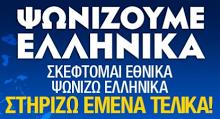 Στηρίζουμε τις Ελληνικές επιχειρήσεις