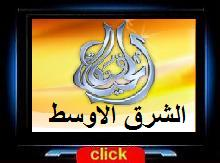 قناه الحياه