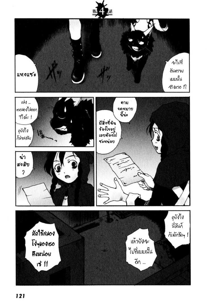 อ่านการ์ตูน Tokyo Red Hood 3 ภาพที่ 45