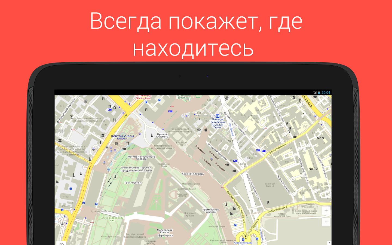 Нарисовать маршрут на карте онлайн. Создать трек 58