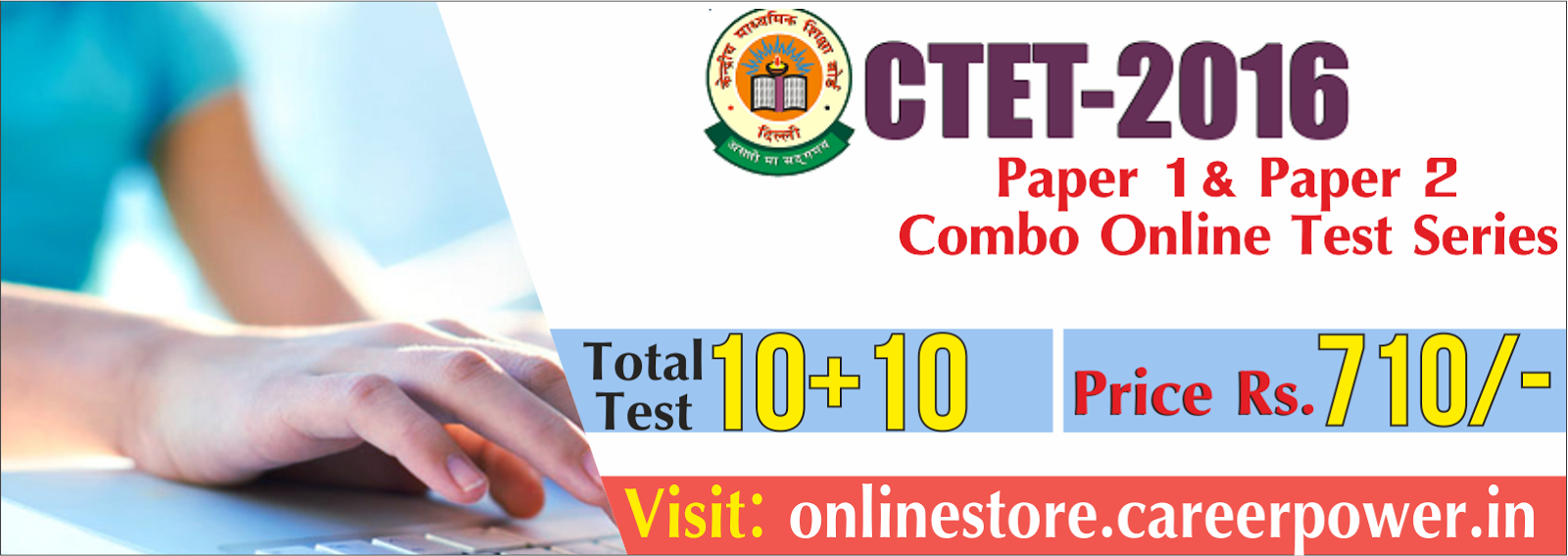 CTET 2016 ONLINE TEST SERIES