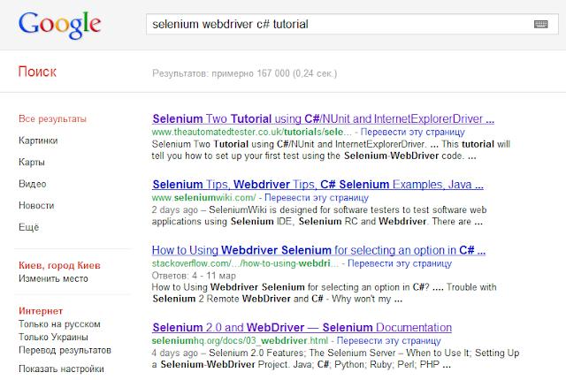 Google поиск по словам selenium webdriver c# tutorial