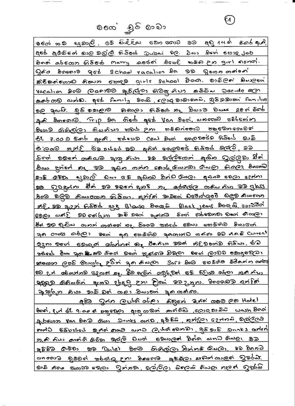 Wal Katha Sinhalen