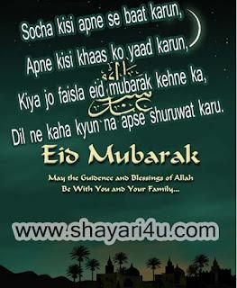 EID Mubarak, Hindi Shayari