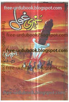 Sunahri Ghool By Aslam Rahi