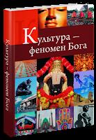 Беляев С. Культура — феномен Бога