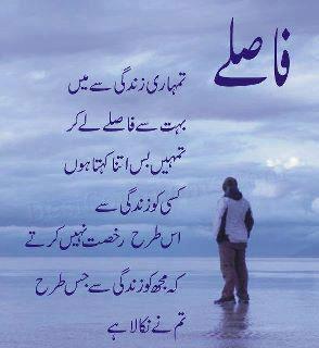 sad lovely urdu poetry wallpapers beautiful sad lovely urdu poetry