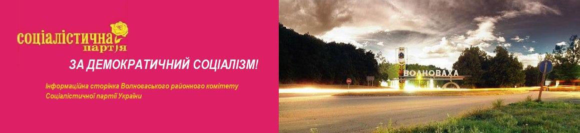 Волновахский райком СПУ. ИНФОРМСТРАНИЦА