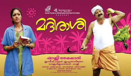 Watch Madirasi (2012) Malayalam Movie Online