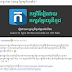 How to Type Khmer Unicode with Practical Instruction on Windows System