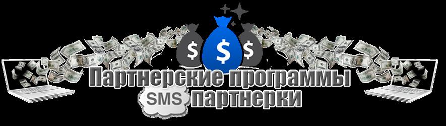 Партнерские программы и СМС партнерки
