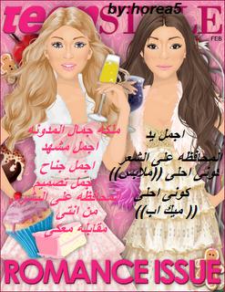 مجلة ستار دول العربية قريبا