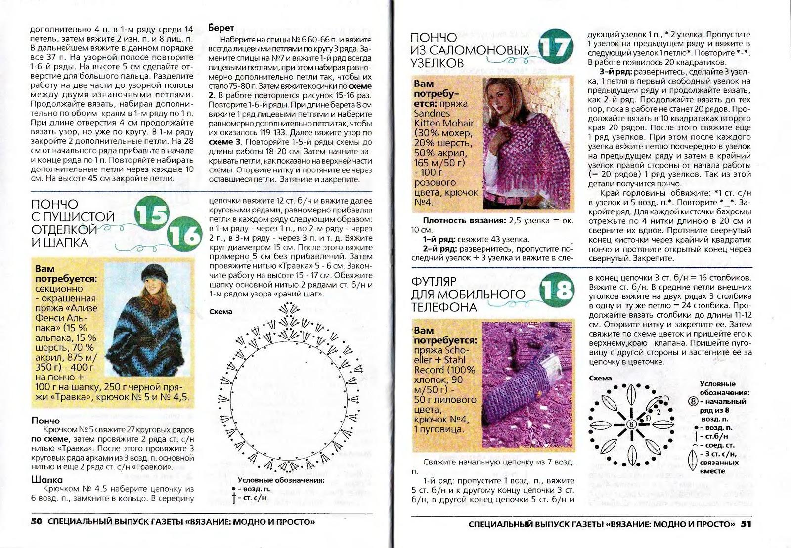 Журнал вязание крючком пончо и шали
