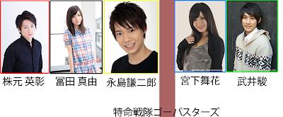Tokumei Sentai Gobuster Cast Rumors