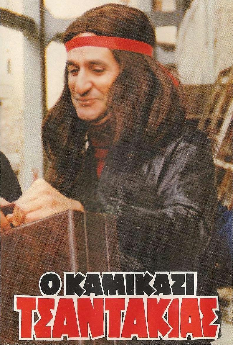 O kamikazi tsantakias - O ΚΑΜΙΚΑΖΙ ΤΣΑΝΤΑΚΙΑΣ(1982) tainies online oipeirates