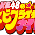 SKE48 no Ebi-Friday Night Eps 1 - 5