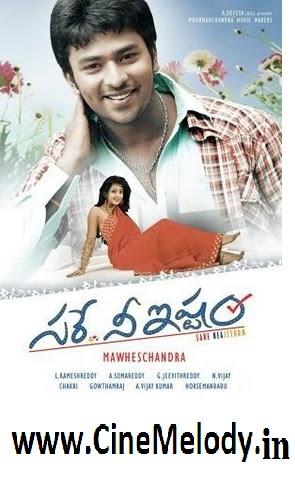 Sare Nee Ishtam Telugu Mp3 Songs Free  Download  2009