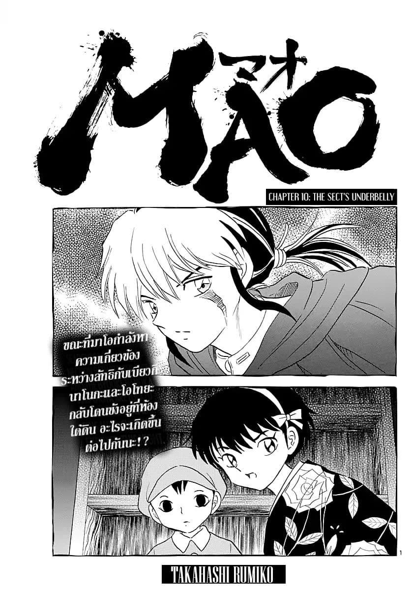 Mao-ตอนที่ 10