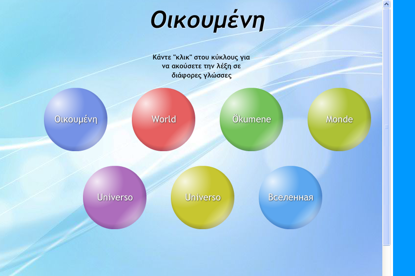 http://ebooks.edu.gr/modules/ebook/show.php/DSGYM-A109/355/2385,9142/extras/html/kef6_en28_oikoumenh_languages_popup.htm