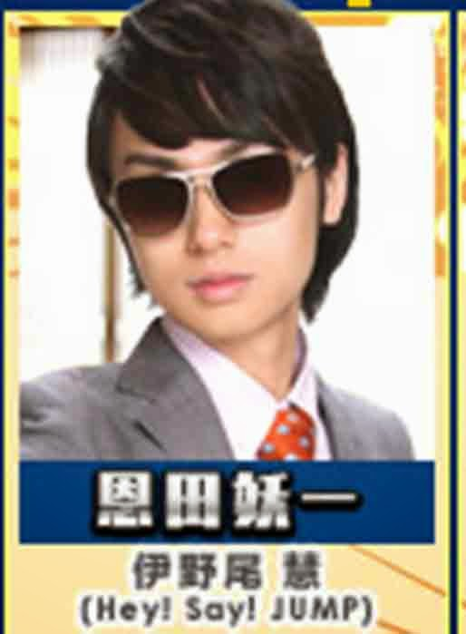 Kei Inoo as Yoichi Onda