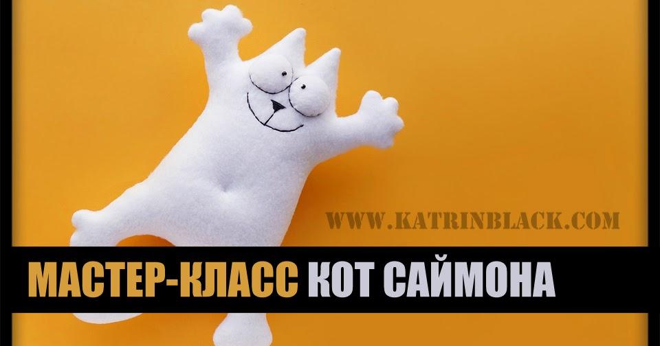 """Мастер-класс """"Как сшить кота Саймона?"""""""