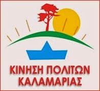 Κοινωνική και αλληλέγγυα οικονομία - 14/12/2012