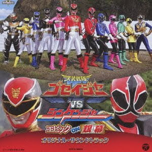 Goseiger vs Shinkenger: Epic on Ginmaku OST