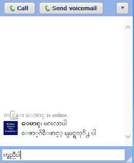 : Window 8 Myanmar Font Error with gtalk and chrome