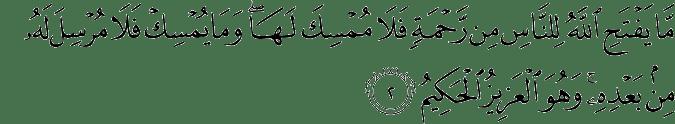 Surat Al-Fathir Ayat 2