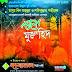 "Bangla Islamic Song Album ""Cholo Mujahid (চলো মুজাহিদ)"" By Dabanan Free Download"